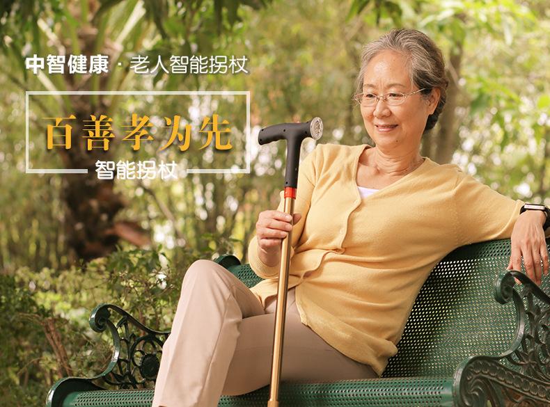 老人拐杖详情页0328_01