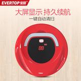 EVERTOP/宝丽 FD-RSW(C)扫地机器人 家用扫地机超薄 全自动吸尘器 智能扫吸一体机 红色